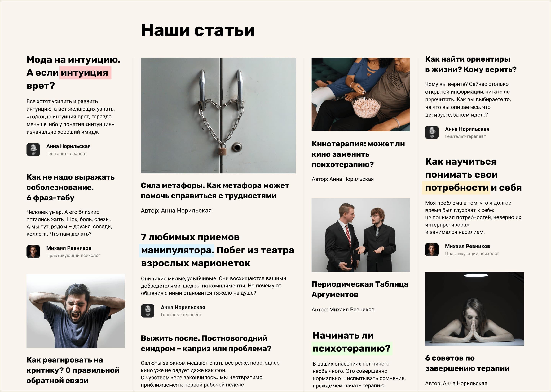 дизайн блога для интернет магазина от peretz.agency