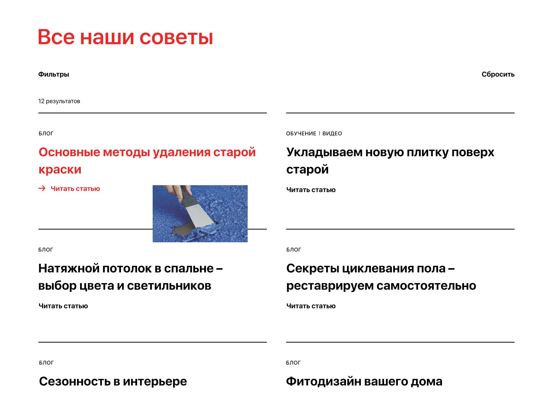 современный дизайн блога для интернет магазина