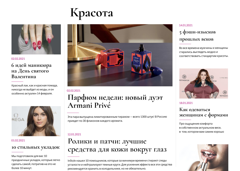 дизайн блога для интернет магазина пример