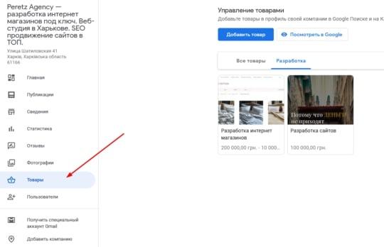 peretz.agency - услуги в профиле в гугл бизнес