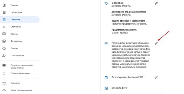 peretz.agency - информация о компании в профиле гугл бизнес