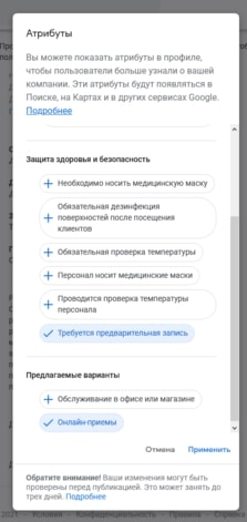peretz.agency - атрибуты в профиле гугл бизнес