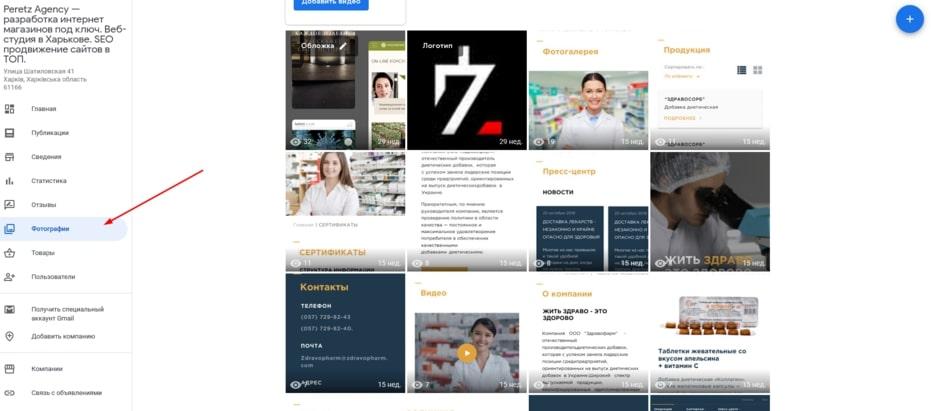 peretz.agency - фотографии в профиле гугл бизнес