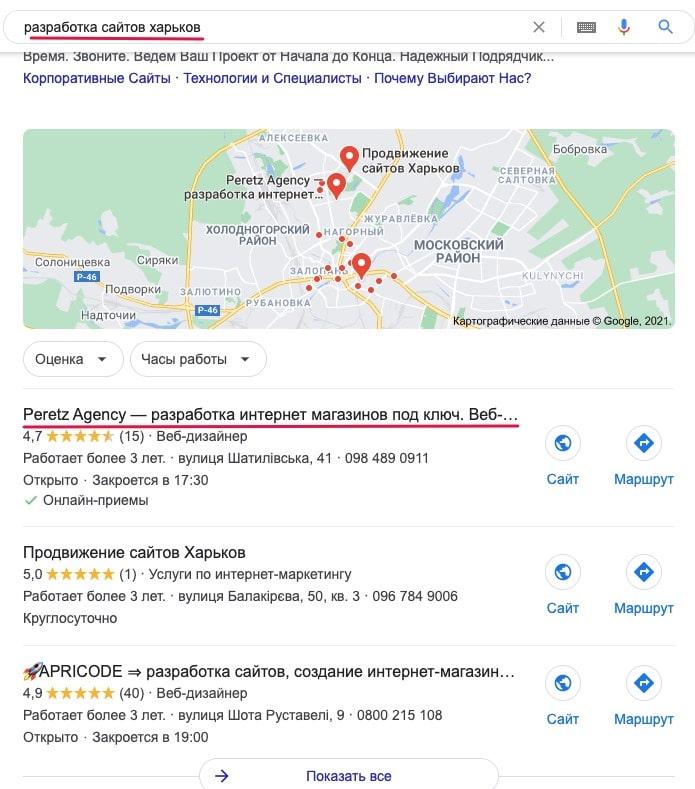 peretz.agency -профиль гугл бизнес в поисковой выдаче