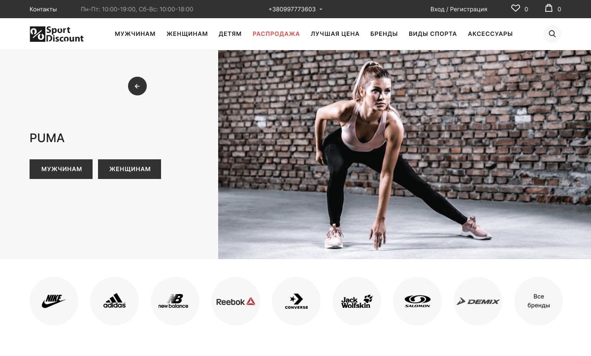 Редизайн интернет магазина Sport Discount