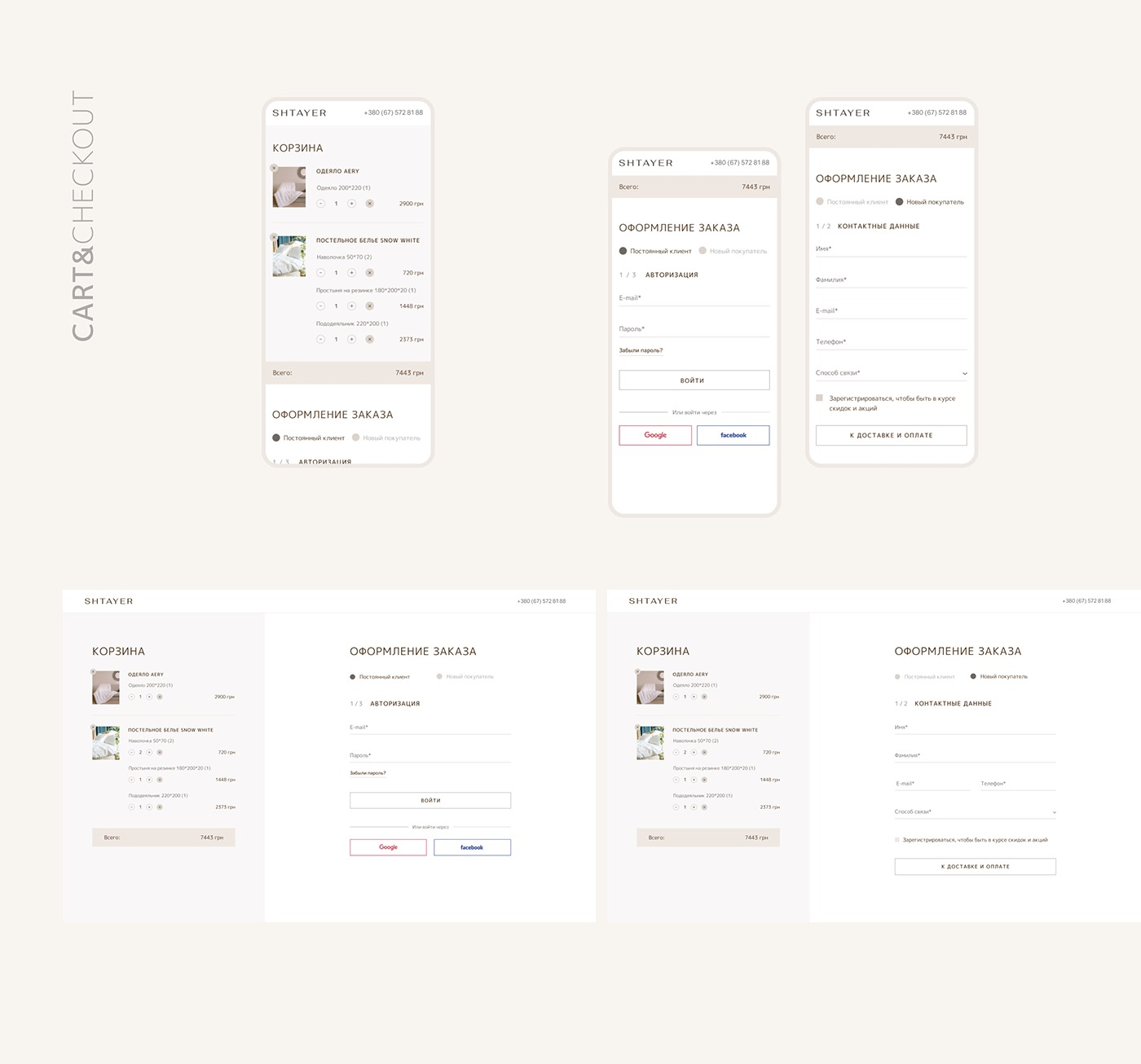 часть дизайна интернет магазина постельного белья shtayer.ua